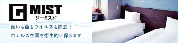 ジーミスト 匂いも菌もウイルスも除去!ホテルの空間を衛生的に保ちます